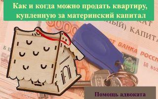 Как продать квартиру купленную под материнский капитал