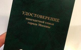 Какие документы для оформления многодетной семьи в москве, спб, регионах в 2020 году