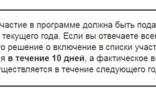 Программа «молодая семья» в белгородской области и белгороде в 2020 году (условия, документы, выплаты)