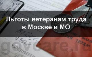 Льготы ветеранам труда в москве в 2020: размер, документы, как оформить