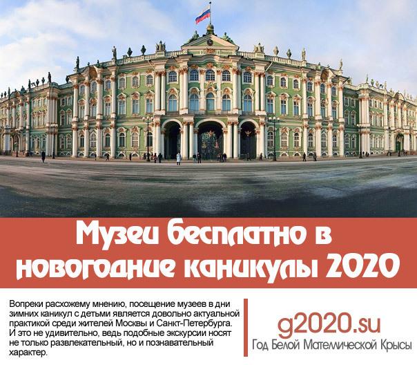 Кто может рассчитывать на бесплатное посещение музеев в 2020 году
