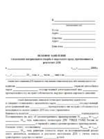 Компенсация вреда при ДТП в 2020 году: как добиться выплаты