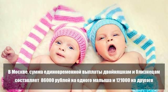 Выплаты при рождении двойни в 2020 году: размер, как получить