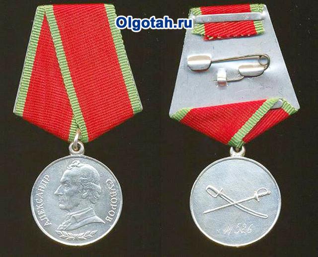 Медаль Суворова льготы и выплаты в 2020 году: разовые и ежемесячные выплаты