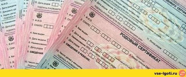 Как получить родовой сертификат на второго ребенка в 2020 году