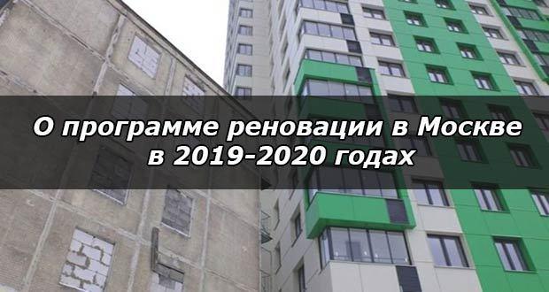 Как стать участником программы реновации в Москве в 2020 году