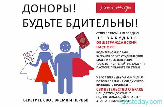 Льготы донорам крови в Нижнем Новгороде и области в 2020 году