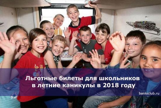 Льготы школьникам и студентам в 2020 году