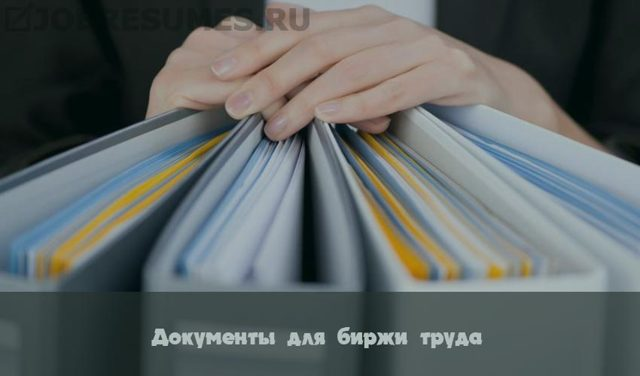 Какие документы необходимы для постановки на биржу труда