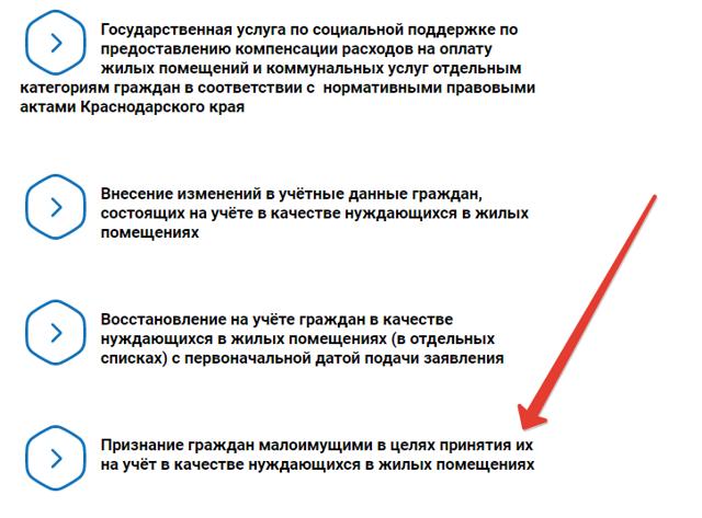 Как получить статус малоимущей семьи в Москве в 2020 году