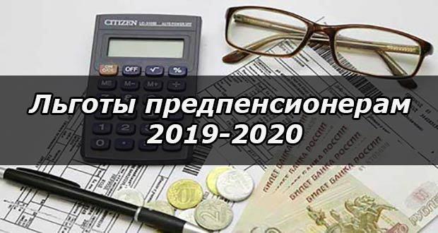 Какие полагаются льготы работникам образования в 2020 году