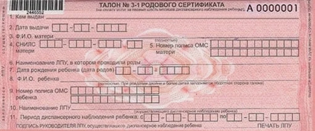 Родовой сертификат в 2020 году для оплаты услуг медицинских организаций