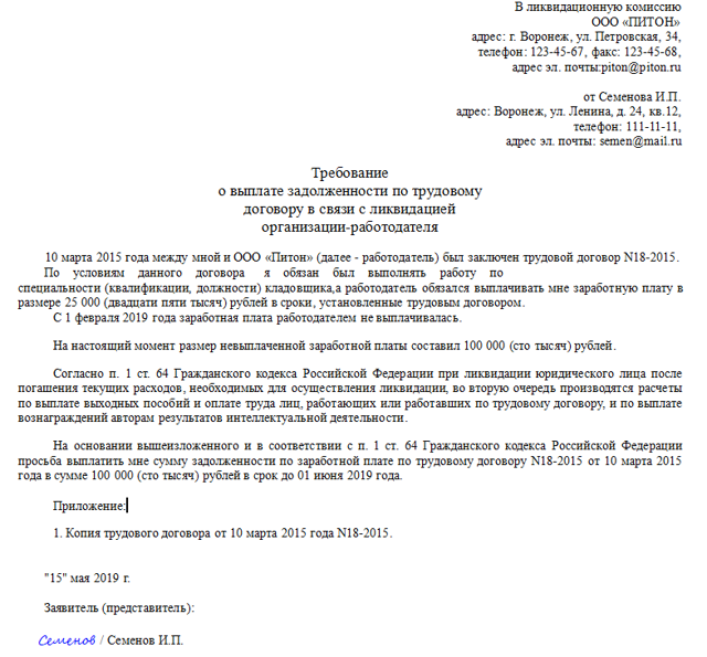 Компенсация при ликвидации предприятия уволенным сотрудникам в 2020 году