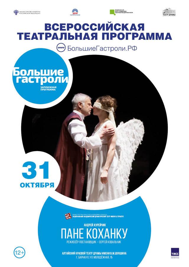 Пособия на ребенка в Алтайском крае и Барнауле в 2020 году