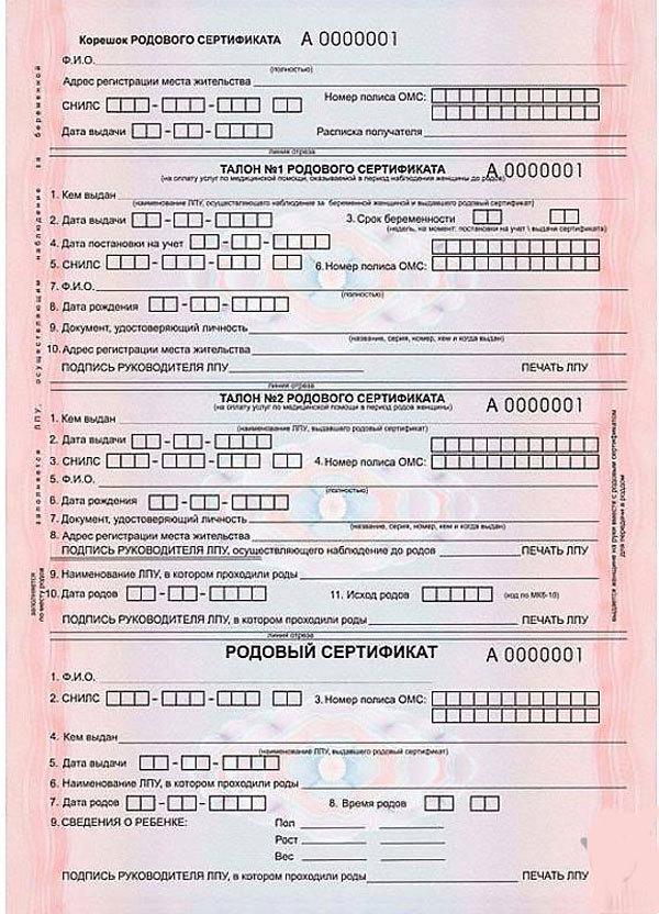 Родовой сертификат: для чего необходим, образец, сумма