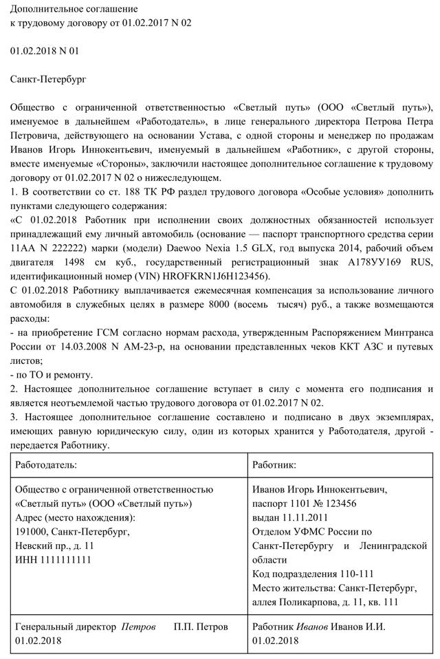Образец приказа на компенсацию сотруднику за ГСМ (бензин, дизельное топливо, масло) в 2020 гоуд