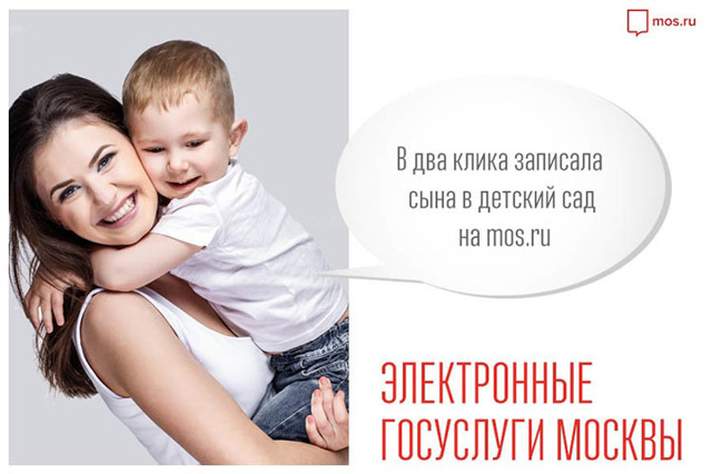Как встать на очередь в детский сад в Москве (через интернет) в 2020 году