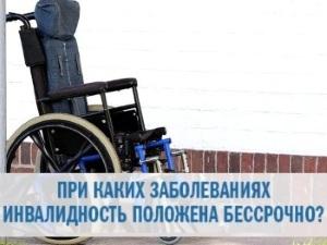 Как получить 3 группу инвалидности в 2020 (список заболеваний, бессрочно)