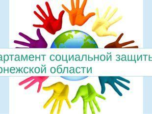Социальная поддержка в Воронежской области