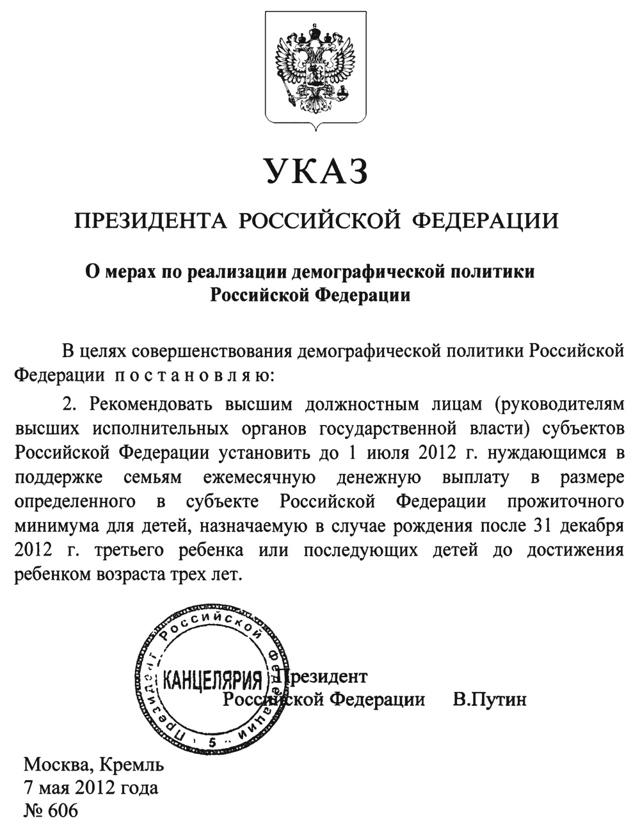 Льготы и компенсации многодетным семьям в Рязани в 2020 году