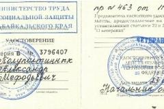 Как оформить ветерана труда в Екатеринбурге и Свердловской области в 2020 году