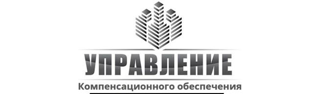 Управление компенсационного обеспечения (УКО)
