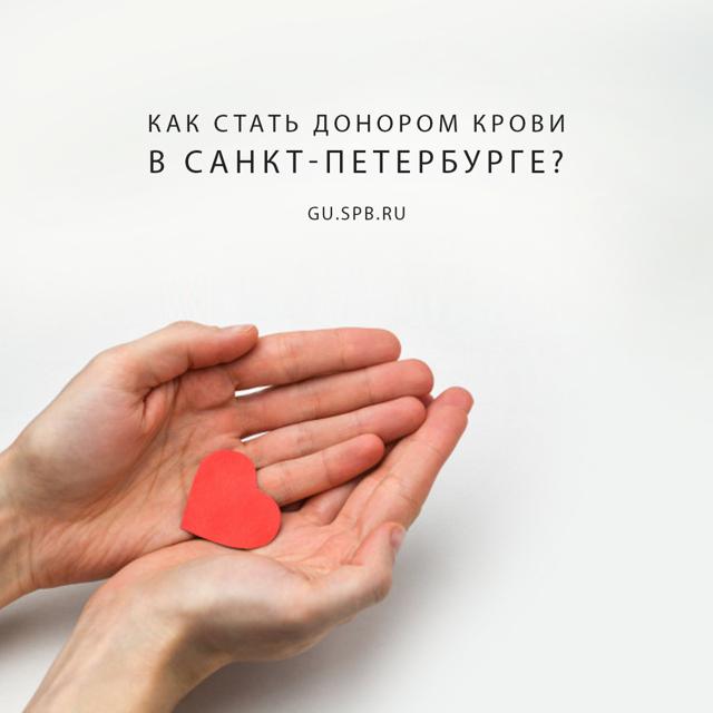 Льготы донорам крови в Санкт-Петербурге в 2020 году