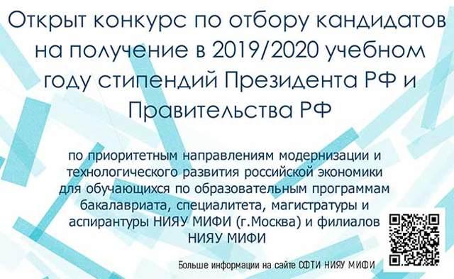Кому выплачивается повышенная стипендия в 2020 году