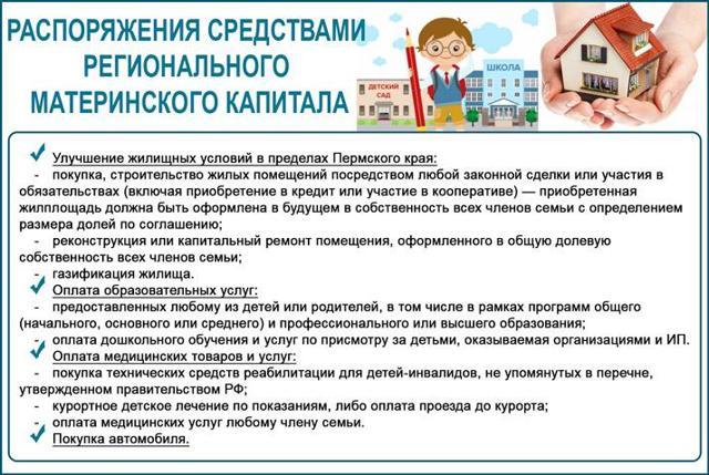 Региональный материнский капитал в Пермском крае в 2020