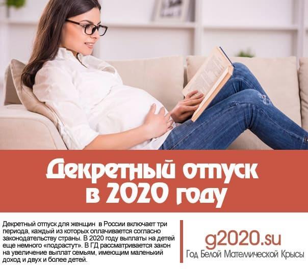 Декретные на второго ребенка в 2020 году. Отпуск и расчет пособий