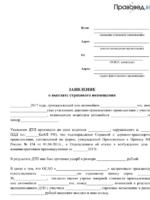 Как получить компенсацию по ОСАГО после ДТП в 2020 году