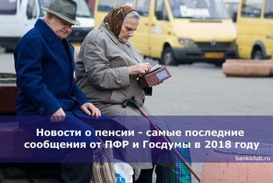 Кому полагается московская надбавка к пенсии в 2020 году