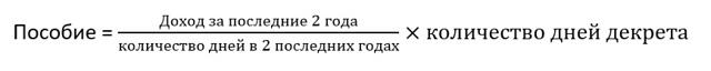 Пособия на ребенка в Калининграде в 2020 году