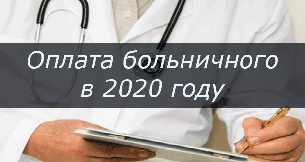 Как производится расчет больничного по уходу за ребенком до 7 лет в 2020 году
