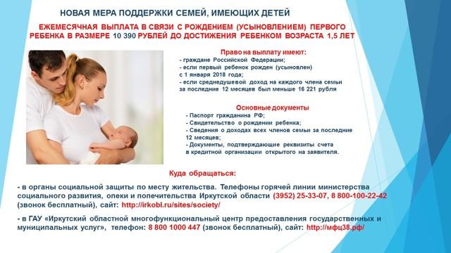 Перечень документов для оформления детского пособия в 2020 году