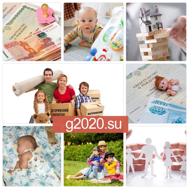 Оплата детского сада материнским капиталом в 2020 году