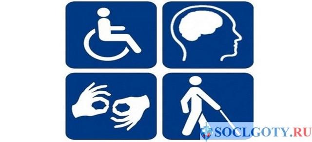 Как получить 2 группу инвалидности (список заболеваний, бессрочно, по зрению) в 2020 году