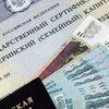 Региональный материнский капитал в Саратовской области в 2020 году