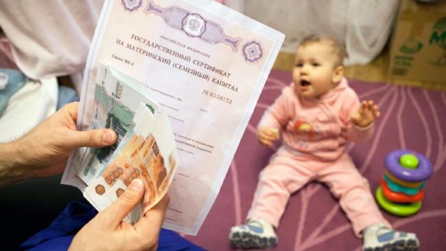 Единовременное пособие при рождении ребенка: заявление, размер