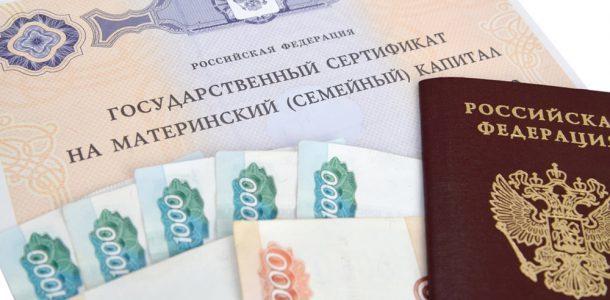 Материнский капитал если мать не гражданка РФ в 2020 году