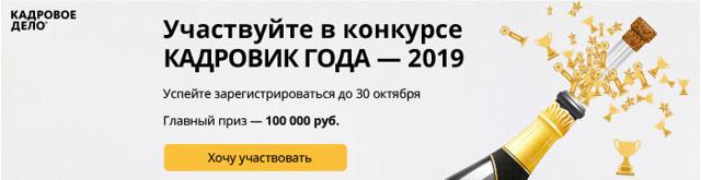 Компенсация мобильной связи сотрудникам предприятия в 2020 году