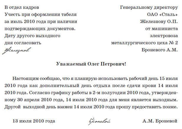 Сдача крови в Москве за деньги: порядок процедуры, правила