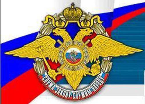 Социальные гарантии сотрудникам ОВД РФ в 2020 году