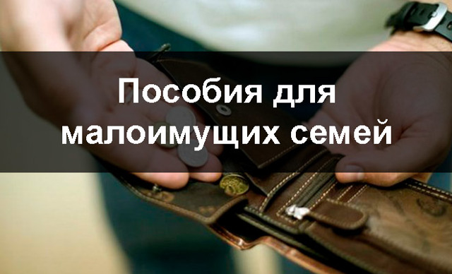 Ежемесячное пособие на ребенка малоимущим семьям в Москве в 2020 году