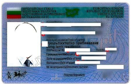 Как получить вид на жительство в Болгарии для пенсионеров в 2020 году