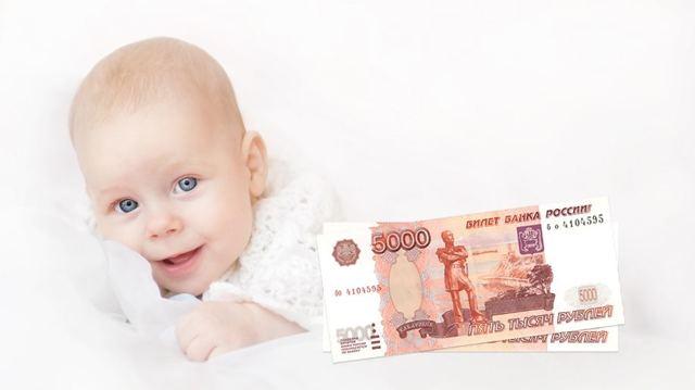 Выплаты на 1 ребенка в 2020 году. Новое пособие за первенца)