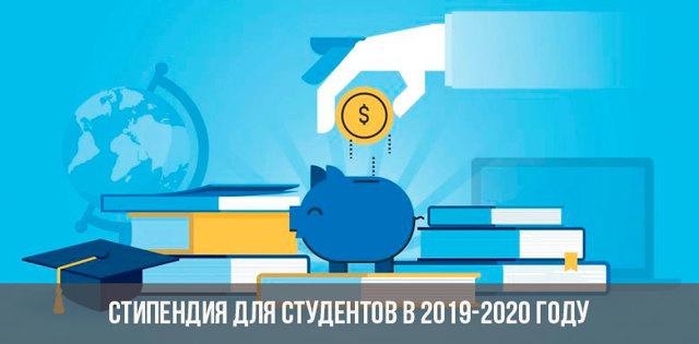 Материальная помощь студентам ВУЗа разовая и регулярная в 2020 году