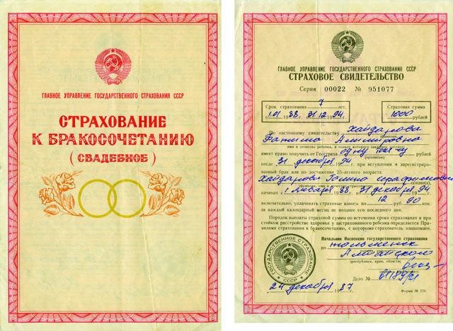 Компенсация по договору страхования советских времен