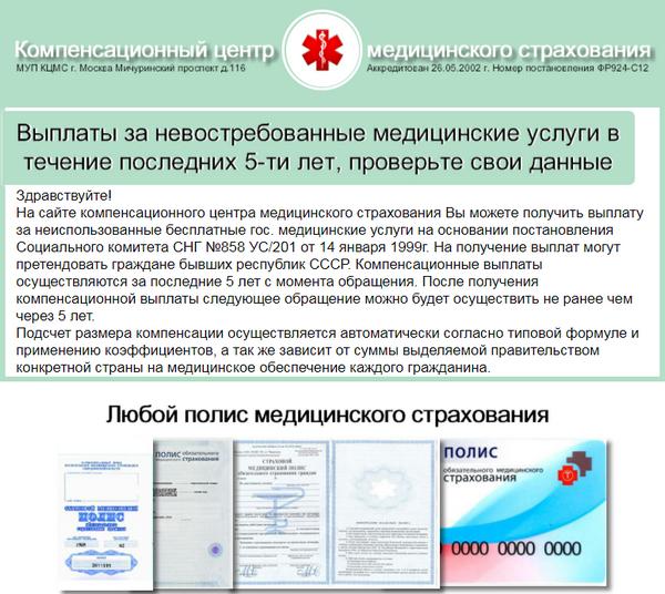 Центр компенсации неиспользованных медицинских услуг