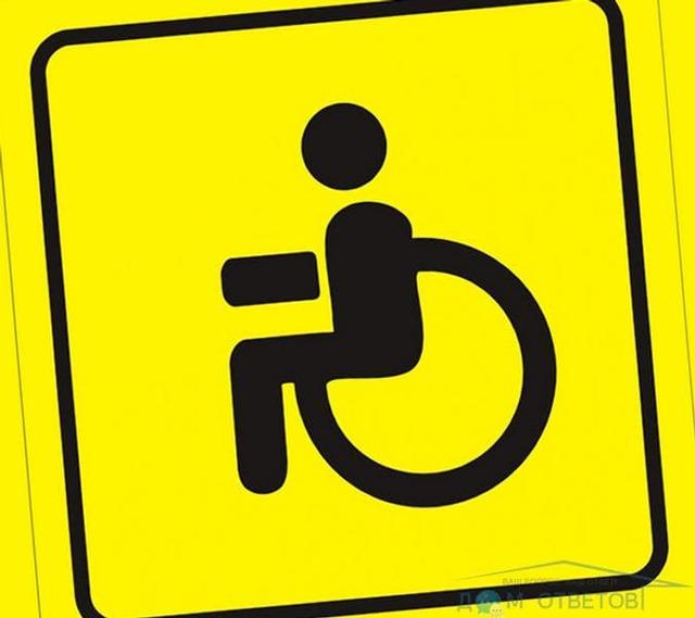Как получить инвалидность по онкологии в 2020 году